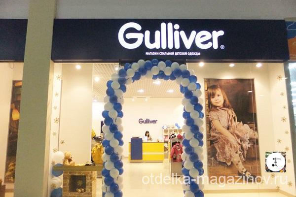 Гулливер Детский Магазин